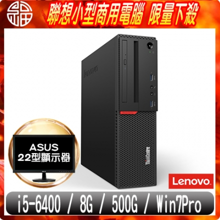 【聯想 Lenovo】ThinkCentre M700 SFF 商用電腦+ASUS 22型IPS顯示器(Core i5-6400 8G 500GB DVD Win7Pro 三年保固)(阿福3C)
