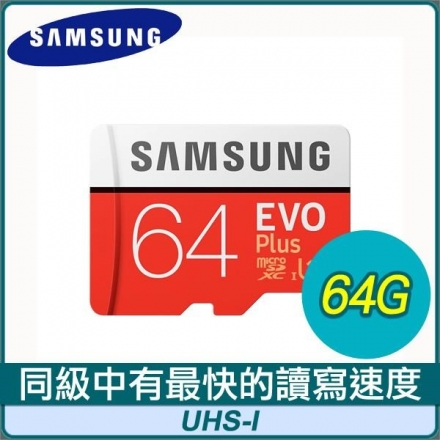 【南紡購物中心】Samsung 三星 EVO Plus 64GB MicroSDXC CL10/UHS-I 記憶卡(MB-MC64HA/APC)(EVO Plus)