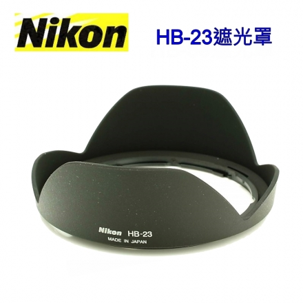 Nikon HB-23遮光罩for AF-S DX 10-24 f/3.5-4.5G 16-35mm f/4G VR 17-35 f/2.8D 18-35 f/3.5-4.5D IF-ED(原廠配件)